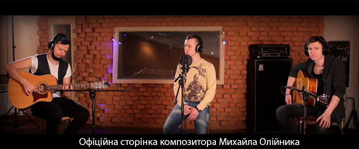 Михайло Олійник
