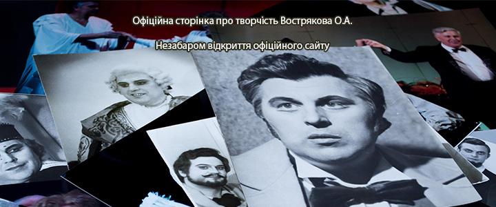 Востряков О.А.