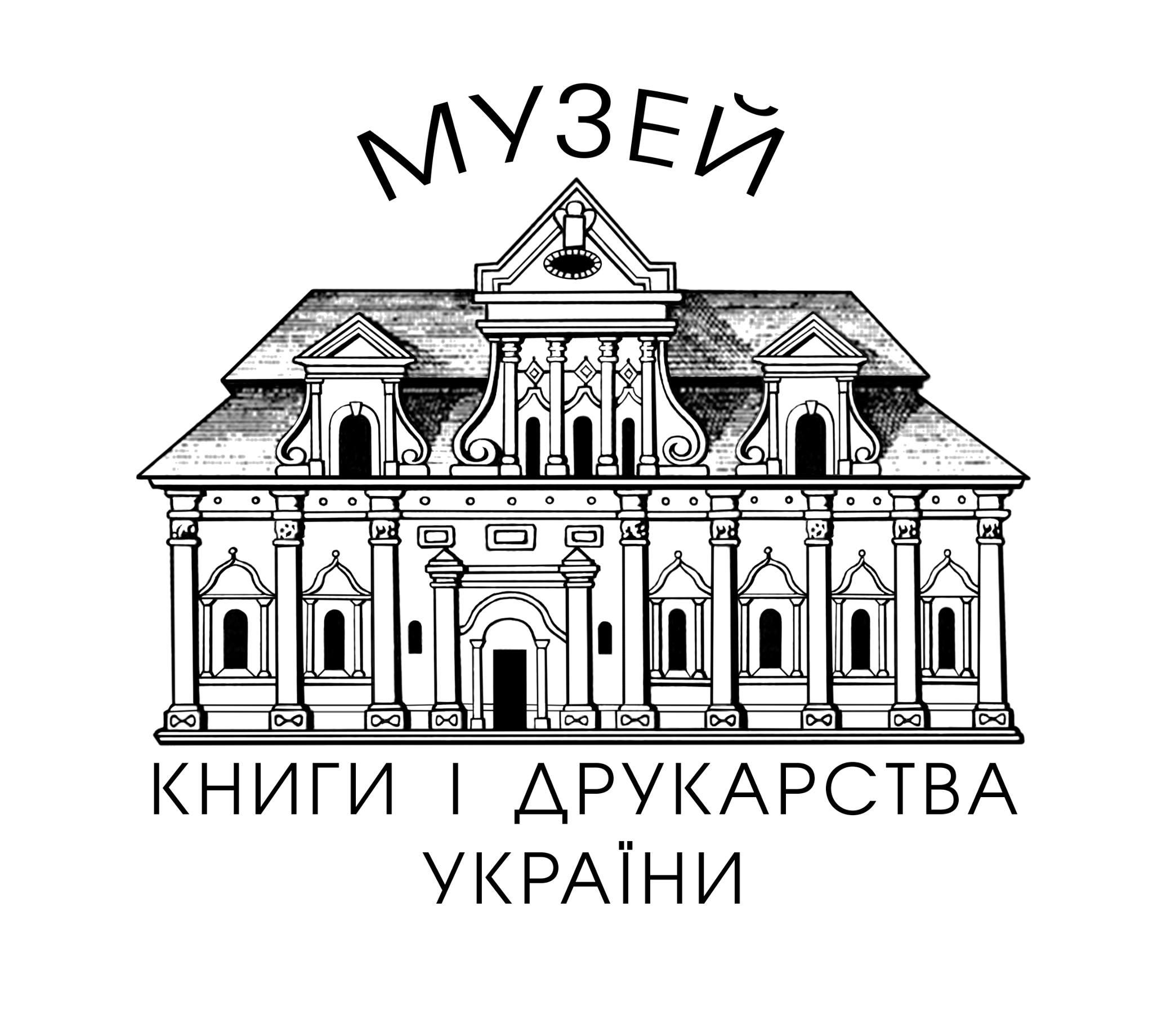 Музей книги і друкарств України