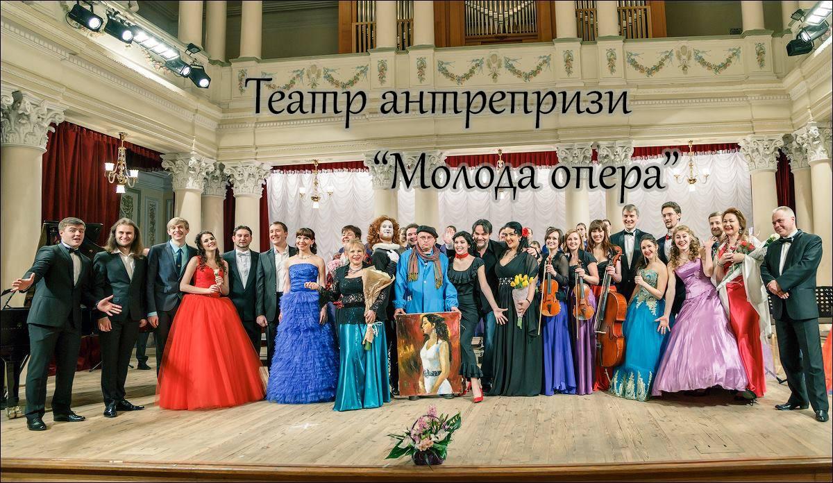 Молода опера
