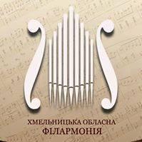 Хмельницька обласна філармонія